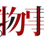 TVアニメ『怪物事変(けものじへん)』 主人公・夏羽のビジュアル公開!12