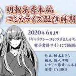 明智光秀本編のコミカライズが2020年6月より各電子書籍サイトにて配信スタート!