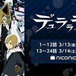 『デュラララ‼』アニメ全話がニコニコ生放送で一挙無料配信決定1