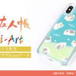 夏目友人帳_ニャンコ先生 Ani-Art ネオンサンドiPhoneケース