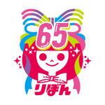 りぼん創刊65周年 画像