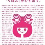 りぼん 創刊65周年 画像2