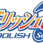 アイドリッシュセブン Second BEAT!ロゴ