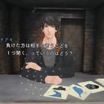『囚われのパルマ Refrain』VR面会9