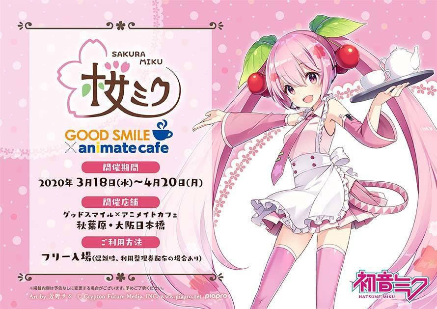 『桜ミク』コラボレーションカフェ