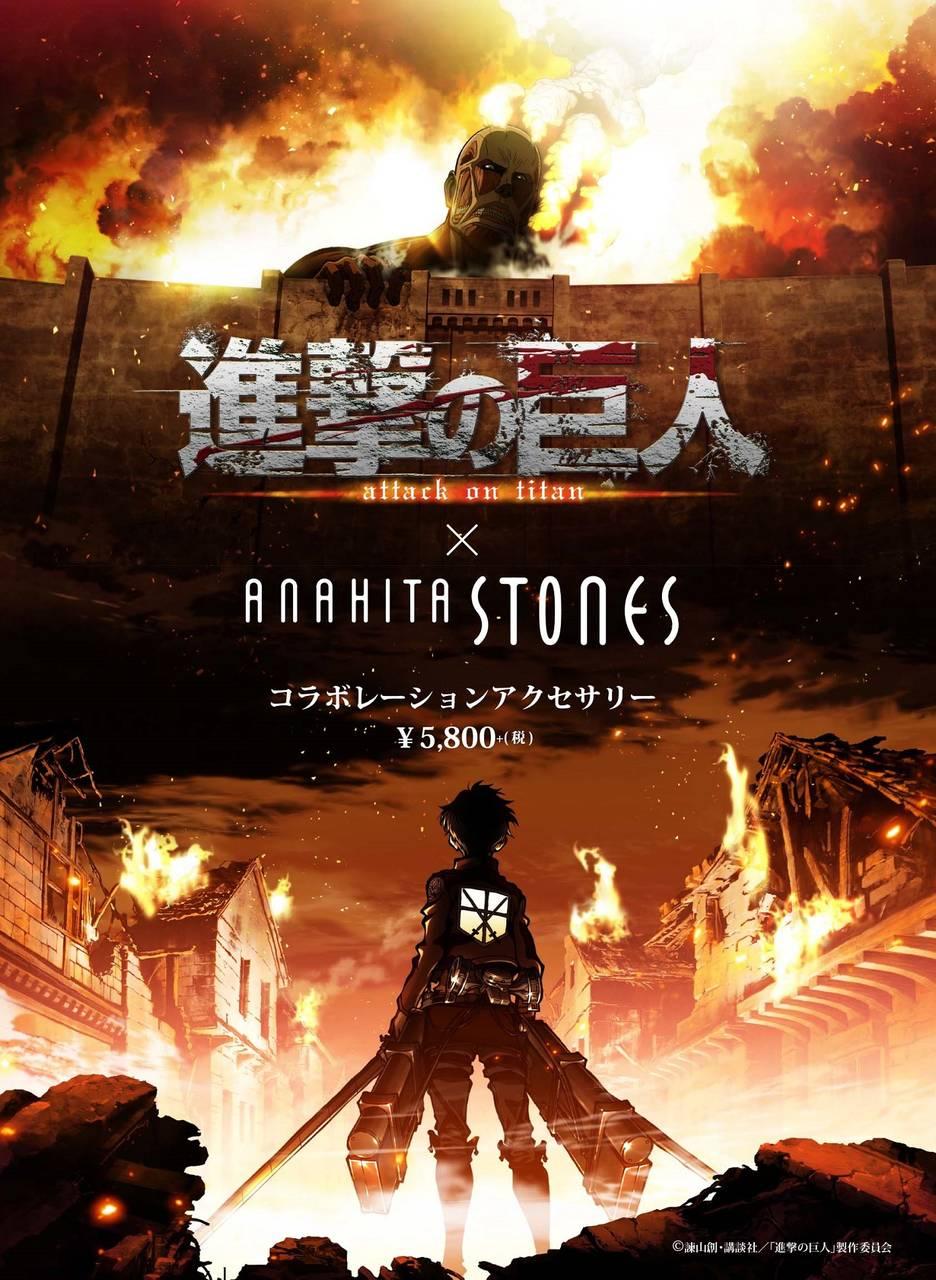 『進撃の巨人』天然石ブレスレット