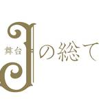 舞台『Jの総て』ロゴ