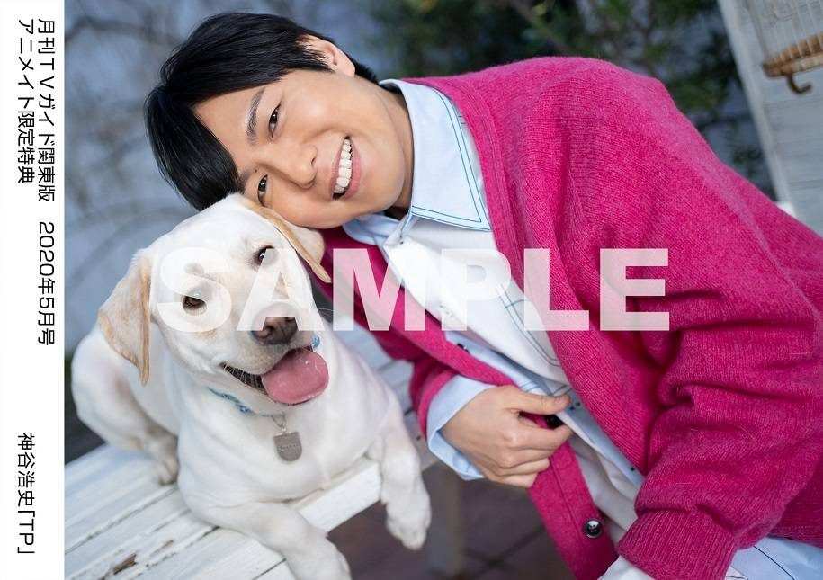 1 月刊TVガイド関東版 2020年5月号/神谷浩史特典生写真 関東版Ver. 画像