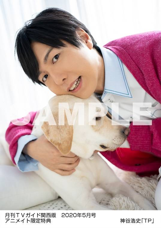 (2)月刊TVガイド関西版 2020年5月号/神谷浩史特典生写真 関西版Ver. 画像