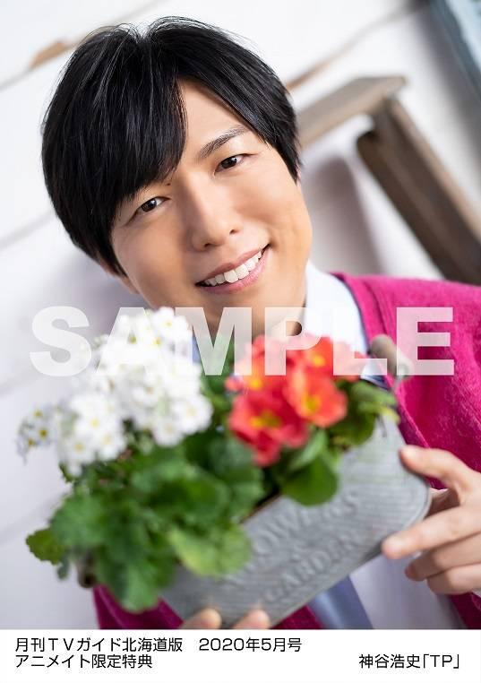 (5)月刊TVガイド北海道版 2020年5月号/神谷浩史特典生写真 北海道版Ver. 画像