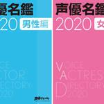 声優名鑑2020(左:男性編、右:女性編) 画像
