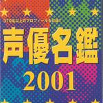 声優名鑑2001 画像