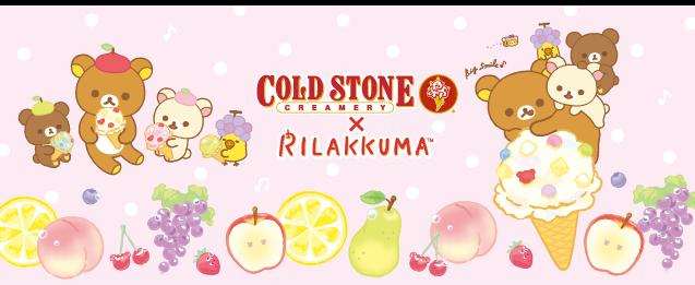 COLD STONE CREAMERY × リラックマ