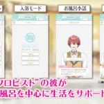 『ふろ恋 私だけの入浴執事』第2回オンライン番組3