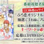 『ふろ恋 私だけの入浴執事』第2回オンライン番組5