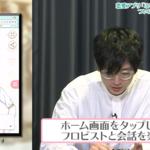 『ふろ恋 私だけの入浴執事』第2回オンライン番組7