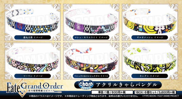 Fate/Grand Order -絶対魔獣戦線バビロニア-_ステンドグラス風アクリルバングル