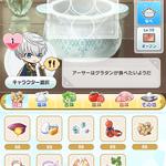 魔法使いの約束_料理機能2