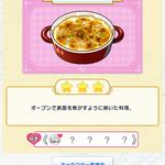 魔法使いの約束_料理機能3