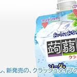 「ソーダ篇」 『クラッシュタイプの蒟蒻畑』新TVCM 画像