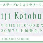 うたの☆プリンスさまっ♪バースデープロミスフラワーリングセット「寿 嶺二」07