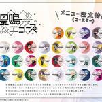 『星鳴エコーズ』コラボカフェ4