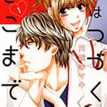 """10位は藤井みほなの『GALS!』!月間""""ラブコメ""""漫画ランキングが発表4"""