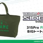 ▼315Pro FRAME BIGトートバッグ アイドルマスター SideM 画像