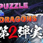 『銀魂』×『パズル&ドラゴンズ』