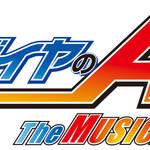 『ダイヤのA』The MUSICAL 第3弾5