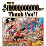 """「100億円突破""""ありがとう""""限定ショッパー」が麦わらストアに登場!"""