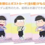 おそ松さん×cookpad studio8