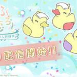 恋愛ゲーム『ふろ恋 私だけの入浴執事』2