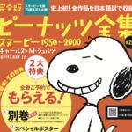 『完全版 ピーナッツ全集 スヌーピー1950~2000』