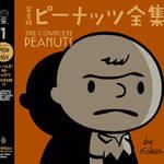 『完全版 ピーナッツ全集 スヌーピー1950~2000』3