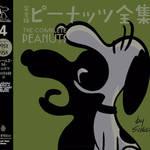 『完全版 ピーナッツ全集 スヌーピー1950~2000』4