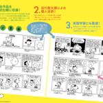 『完全版 ピーナッツ全集 スヌーピー1950~2000』5