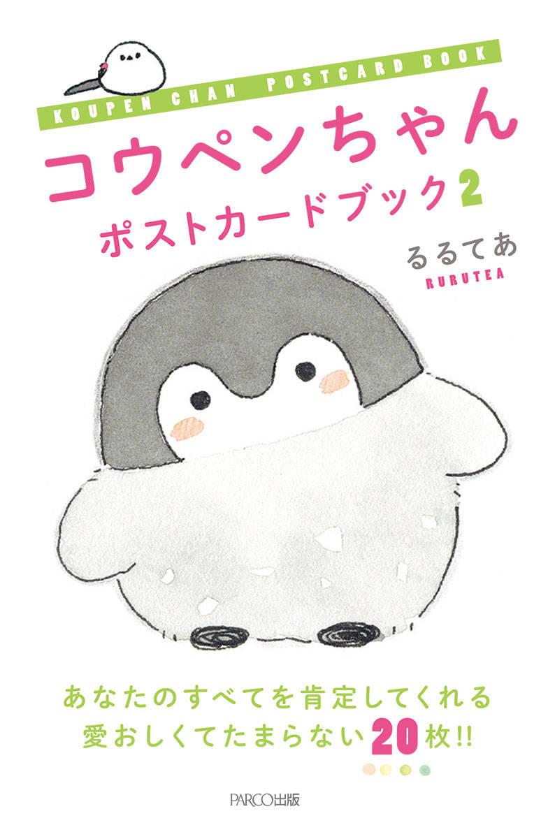 『コウペンちゃん』『可愛い嘘のカワウソ』『ハムスター助六』ポストカードブック3冊同時発売