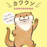 『コウペンちゃん』『可愛い嘘のカワウソ』『ハムスター助六』ポストカードブック3冊同時発売2