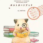 『コウペンちゃん』『可愛い嘘のカワウソ』『ハムスター助六』ポストカードブック3冊同時発売3