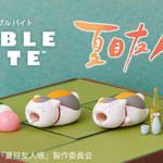 CABLE BITE 夏目友人帳