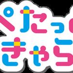 """推しの""""イケメン""""をオリジナルシールに♪オンデマンドシールアプリ 『ぺたっときゃら』 新登場!2"""
