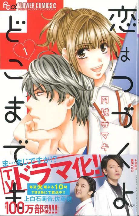 「恋つづ」ロスの特効薬!?『恋はつづくよどこまでも』原作コミックスが170万部突破!2
