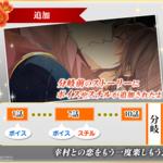 『イケメン戦国◆時をかける恋』2