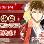 『イケメン戦国◆時をかける恋』3