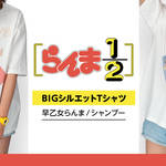 『らんま1/2』アパレルグッズ