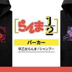 『らんま1/2』アパレルグッズ3