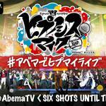 『ヒプマイ』5thLIVEは「AbemaTV」で独占放送決定! numan写真画像01