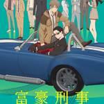 『富豪刑事 Balance:UNLIMITED』PV&キービジュアル第2弾解禁