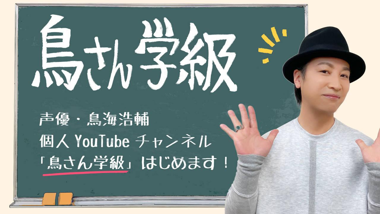 声優・鳥海浩輔、YouTube チャンネル「鳥さん学級」を開設!